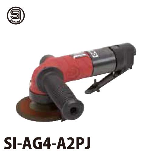 信濃機販 4インチアングルグラインダー SI-AG4-A2PJ 全長:214mm 質量:1.88kg