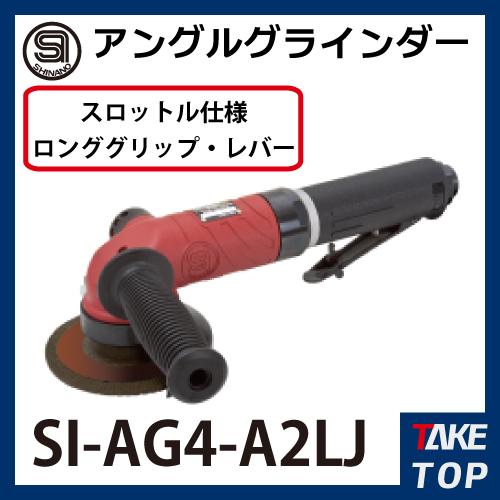 信濃機販 4インチアングルグラインダー SI-AG4-A2LJ 全長:276mm 質量:1.89kg