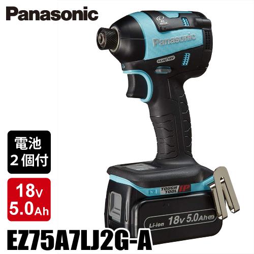 パナソニック 充電インパクトドライバー EZ75A7LJ2G-A 青色 18V/5Ah