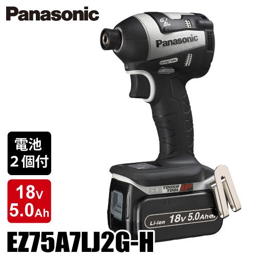 パナソニック 充電インパクトドライバー EZ75A7LJ2G-H グレー色 18V/5Ah
