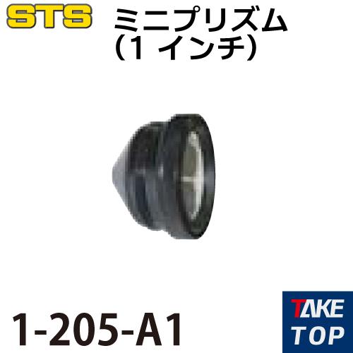 STS ミニプリズム(1インチ) 1-205-A1