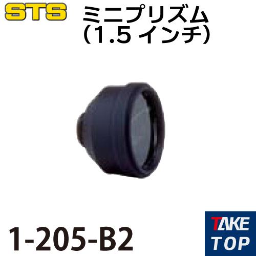 STS ミニプリズム(1.5インチ) 1-205-B2