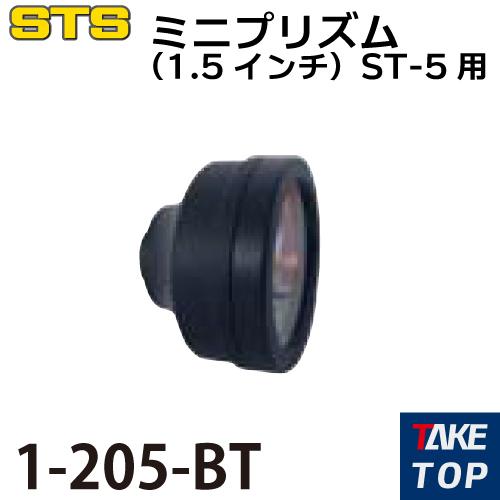 STS ミニプリズム(1.5インチ) 1-205-BT ST-5用