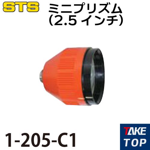STS プリズム(2.5インチ) 1-205-C1