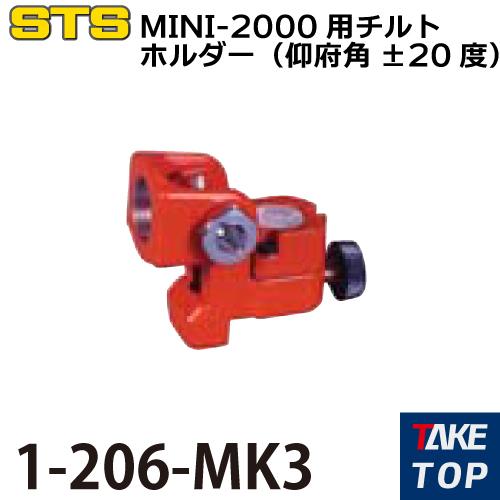 STS MINI-2000用チルトホルダー(仰府角±20度) 1-206-MK3