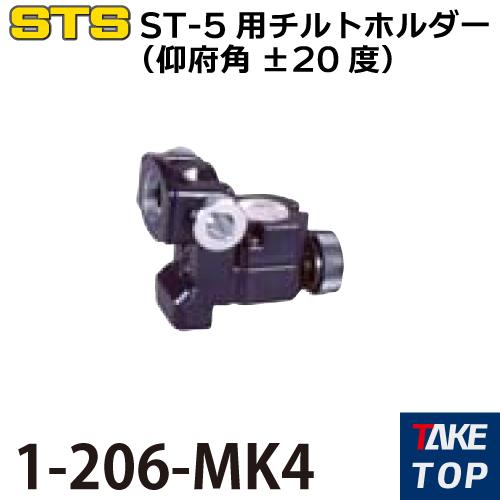 STS ST-5用チルトホルダー(仰府角±20度) 1-206-MK4