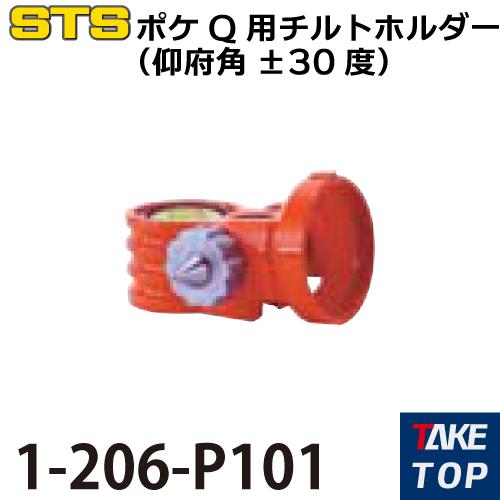 STS ポケ用Qチルトホルダー(仰府角±30度) 1-206-P101