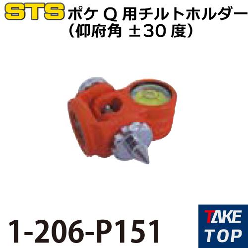 STS ポケ用Qチルトホルダー(仰府角±30度) 1-206-P151