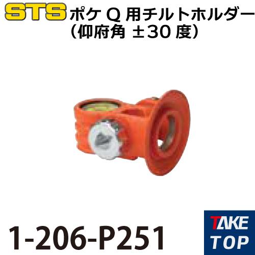 STS ポケ用Qチルトホルダー(仰府角±30度) 1-206-P251