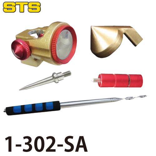 STS マイクロプリズム0.7インチ フルセット MCP-0.7S&RAT-2000set