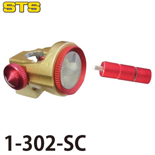 STS マイクロプリズム0.7インチ アンテナ式伸縮棒セット P-0.7&RAT-2000set