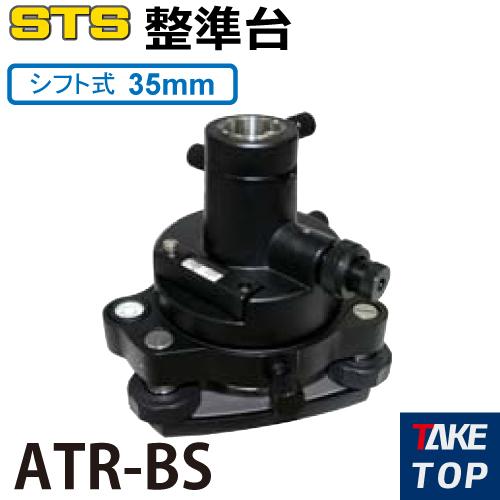 STS 整準台ATRシリーズ ATR-BS タイプ:シフト式