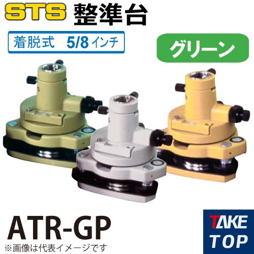 STS 整準台ATRシリーズ ATR-GP タイプ:着脱式