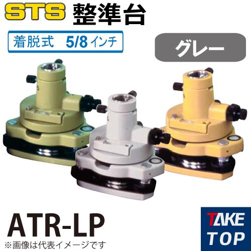 STS 整準台ATRシリーズ ATR-LP タイプ:着脱式