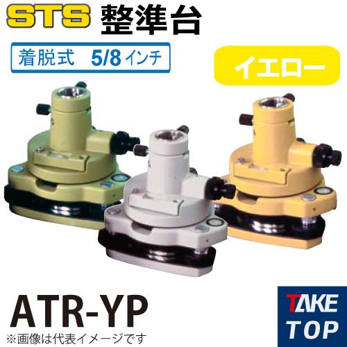 STS 整準台ATRシリーズ ATR-YP タイプ:着脱式