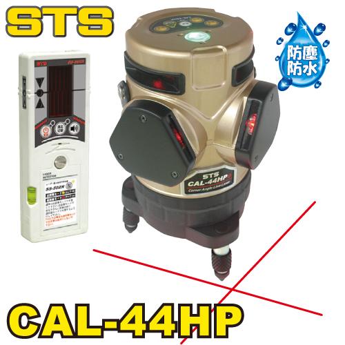 STS 側面照射レーザー墨出器 CAL-44HP レーザー機器