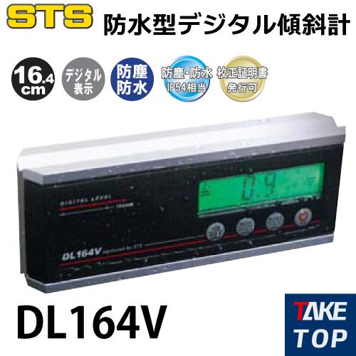 STS 防水型デジタル傾斜計 DL164V デジタル表示
