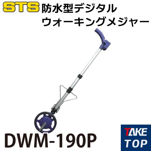 STS デジタルウォーキングメジャー DWM-190P 車輪直径:190mm