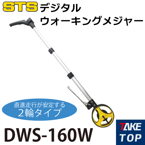 STS デジタルウォーキングメジャー DWS-160W 2輪タイプ