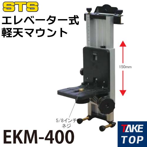 STS エレベーター式軽天マウント EKM-400