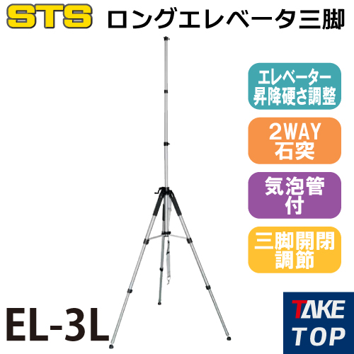 STS 3mロングエレベーター三脚 EL-3L 全長:2070mm