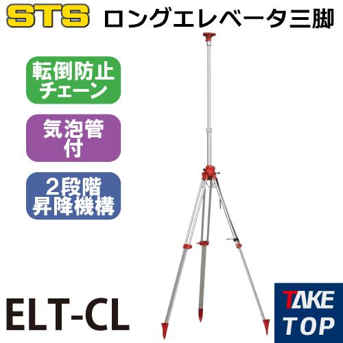 STS 3mロングエレベーター三脚 EL-CL 全長:3100mm