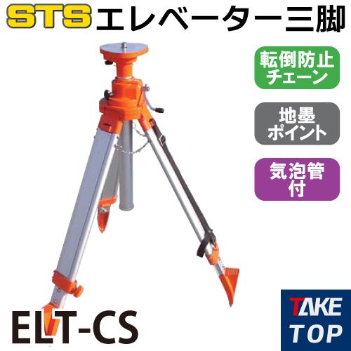 STS エレベータ三脚 ELT-CS 脚頭形状:平面 接続ネジ径:5/8インチ 全長:1740mm