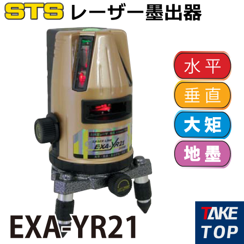 STS レーザー墨出器 EXA-YR21 レーザー機器