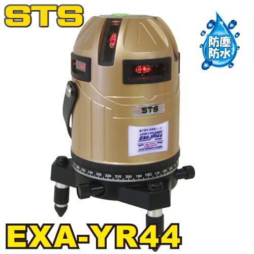 STS 電子整準式フルラインレーザー墨出器 EXA-YR44 (水平全周・W両縦・大矩・地墨)