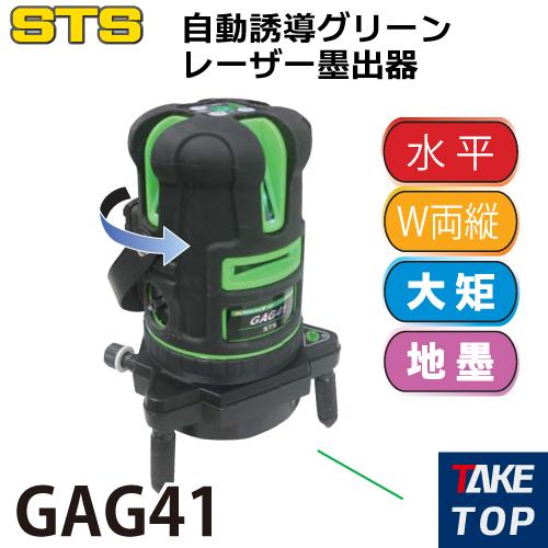 代引不可/メーカー直送   STS 自動誘導グリーンレーザー墨出器 GAG41 レーザー機器