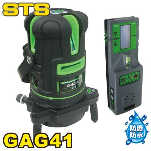 STS 自動誘導 遠隔操作 グリーンレーザー墨出器 GAG41 (水平・W両縦・大矩・地墨)