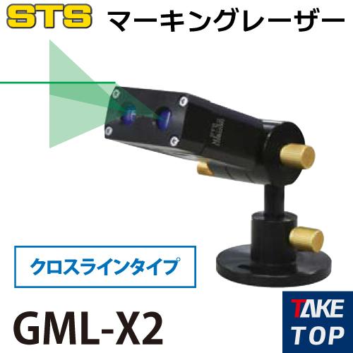 STS グリーンマーキングレーザー(レーザー式ヶ引装置) GML-X2 クロスラインタイプ