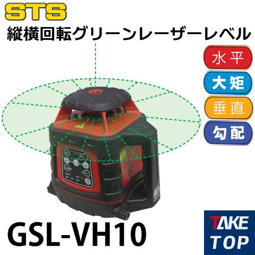 STS 機器回転グリーンレーザーレベル GSL-VH10 レーザー機器