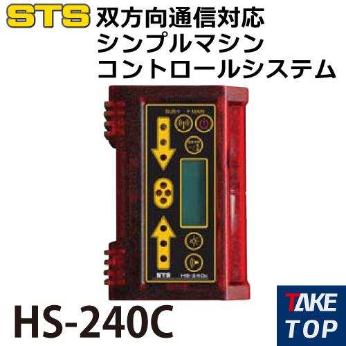 STS 双方向通信対応シンプルマシンコントロールシステム HS-240C レーザー機器
