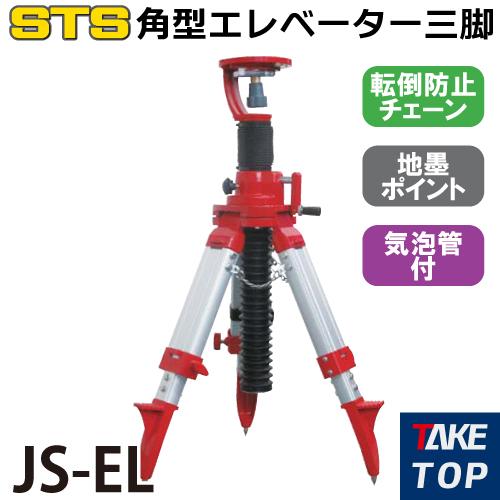 STS 角型エレベーター三脚 JS-EL 脚頭形状:平面 定心桿:5/8インチ 全長:1220mm