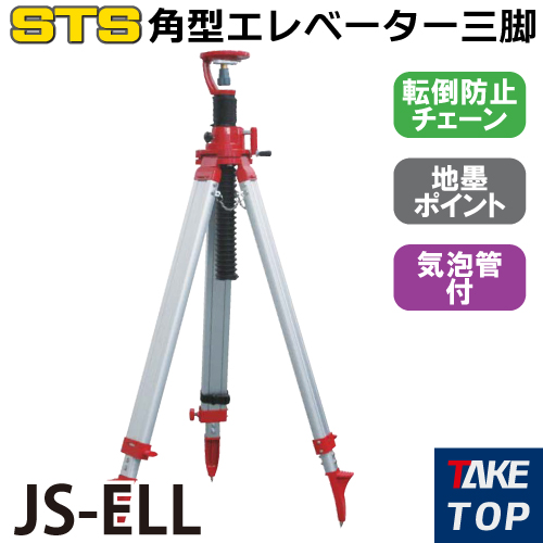STS 角型エレベーター三脚 JS-ELL 脚頭形状:平面 定心桿:5/8インチ 全長:2220mm