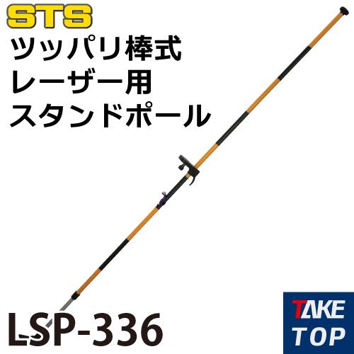 STS ツッパリ棒式レーザー用スタンドポール LSP-336