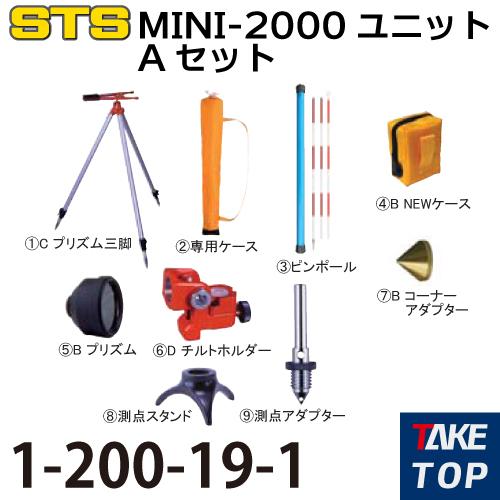 STS MINI-2000ユニットAセット 1-200-19-1 オールインワンセット