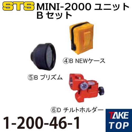 STS MINI-2000ユニットBセット 1-200-46-1 プリズムだけの基本セット