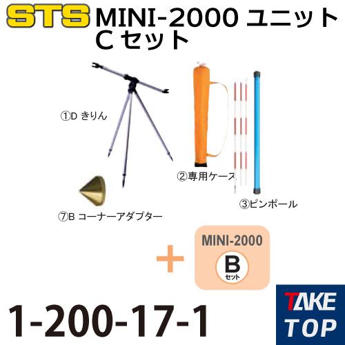 STS MINI-2000ユニットCセット 1-200-17-1 Bセット+「きりん」、ピンポール、コーナーアダプター