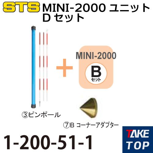 激安通販 STS 1-200-51-1 MINI-2000ユニットDセット 1-200-51-1 スターターセット:機械と工具のテイクトップ, 坊津町:3ffdce1a --- sunnyspa.vn