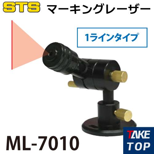 STS マーキングレーザー(レーザー式ヶ引装置) ML-7010 1ラインタイプ