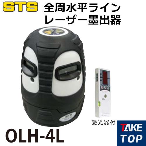 STS 全周水平ラインレーザー墨出器 OLH-4L 防塵・防水