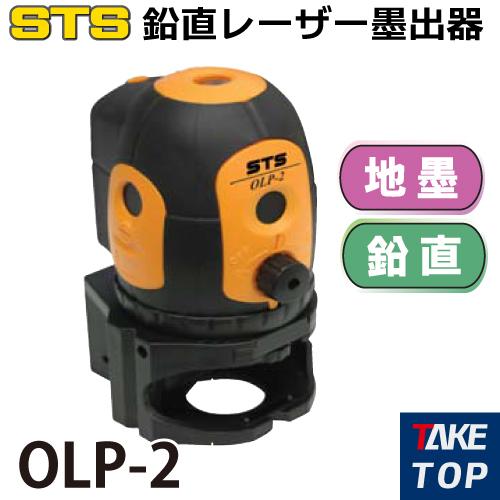 STS 鉛直レーザー墨出器 OLP-2