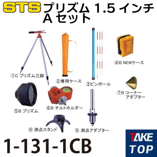STS ポケQ1.5インチユニットAセット 1-131-1CB オールインワンセット