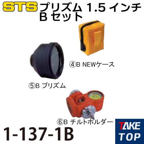 STS ポケQ1.5インチユニットBセット 1-137-1B プリズムだけの基本セット