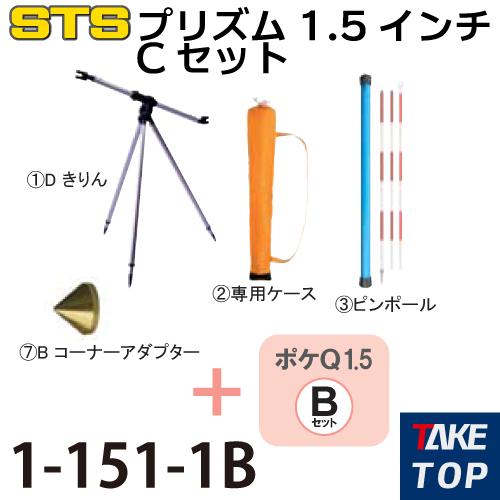STS ポケQ1.5インチユニットCセット 1-151-1B Bセット+「きりん」、ピンポール、コーナーアダプター
