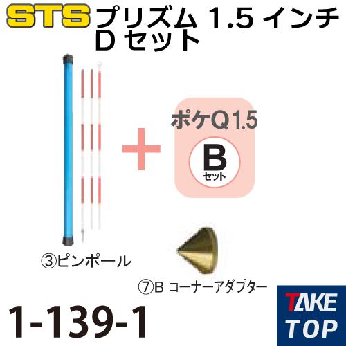 STS ポケQ1.5インチユニットDセット 1-139-1 スターターセット