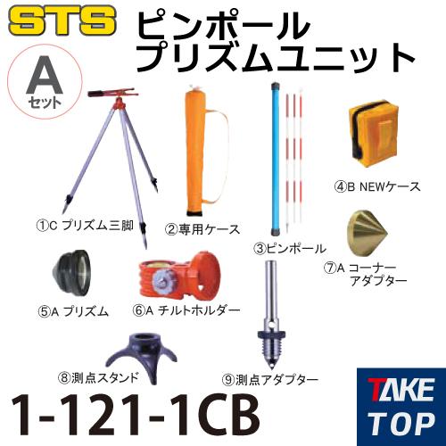 STS ポケQ1インチユニットAセット 1-121-1CB オールインワンセット