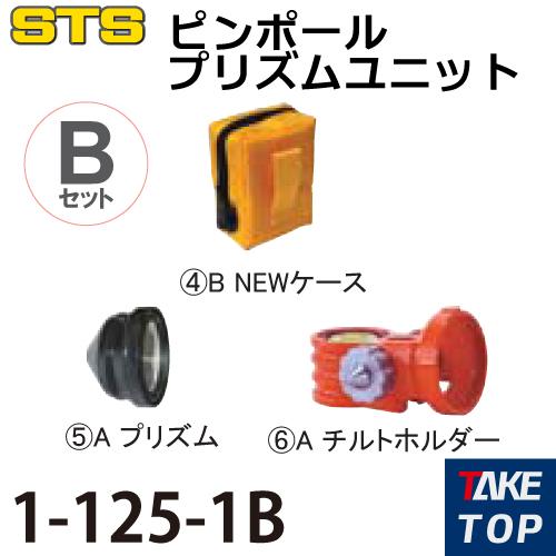 STS ポケQ1インチユニットBセット 1-125-1B プリズムだけの基本セット